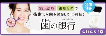 歯の銀行へ