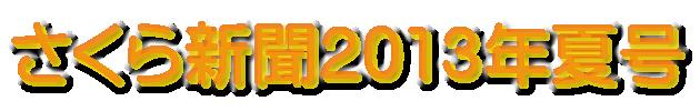 さくら新聞2013年夏号